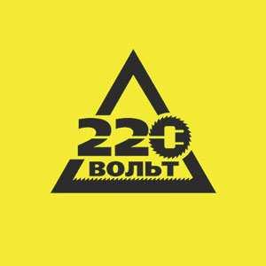 Аудиореклама 220 вольт