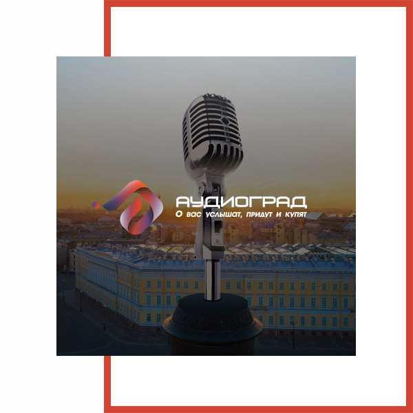 Изготовление аудирекламы, аудиороликов, радиороликов, озвучка видео