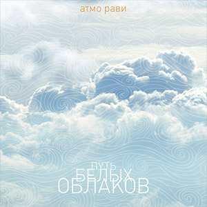 Атморави - Дорогой белых облаков